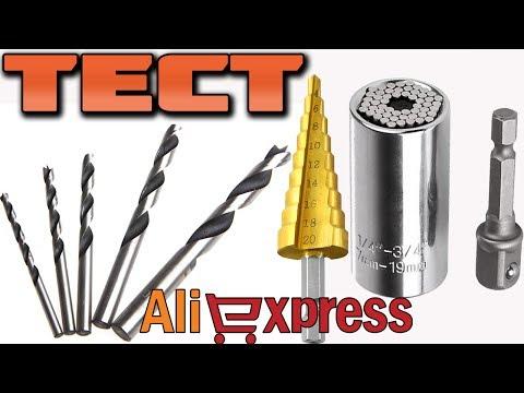 Свёрла/Универсальный Ключ/Ступенчатое сверло для металла из Китая с Алиэкспресс,тест Сверл и ключа