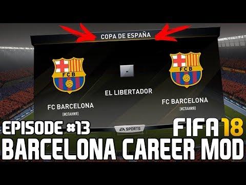 БАРСЕЛОНА VS БАРСЕЛОНА   FIFA 18   Карьера тренера за Барселону [#13]