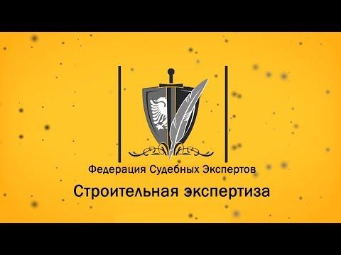 🔴 Строительная экспертиза // Строительно-техническая экспертиза