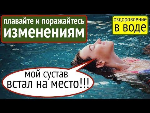 Не плавайте так, как вас учат инструктора. И поражайтесь улучшению в тазобедренном суставе!!!