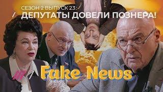 FAKE NEWS #23: закон о фейковых новостях хоронит телеканалы, «Брат 3» и Познер