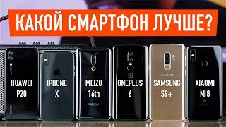 VERSUS! Meizu 16th, Xiaomi Mi8, Huawei P20, iPhone X, OnePlus 6 и Samsung S9+