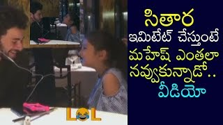 Mahesh Babu fun time with his daughter Sitara | Namrata Shirodkar, Gautham Ghattamaneni