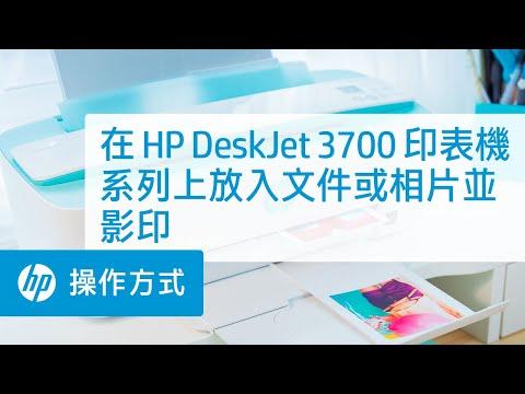 在 HP DeskJet 3700 印表機系列上放入文件或相片並影印