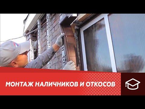 Монтаж наличников и откосов Альта-Декор