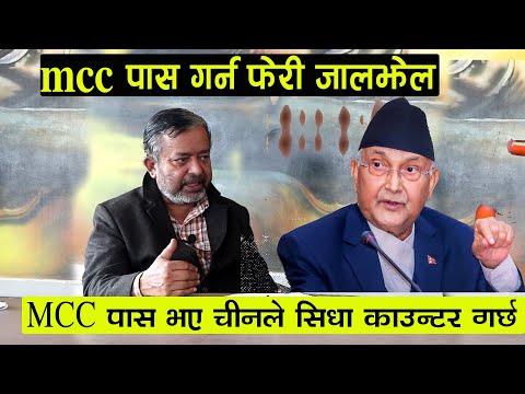 MCC पास हुने भएपछि नेपाल भित्र चिनी सेना अब के हुन्छ UdhavSigdel