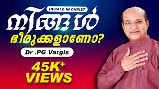 New Malayalam Christian Message by Dr. P G Vargis