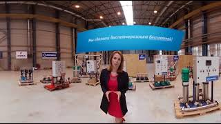 360 VR VIDEO. Насосные установки ANTARUS 2.0