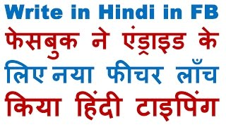 New: How to Type in Hindi in Facebook Android App - Facebook Hindi Typing Without Hindi Keyboard