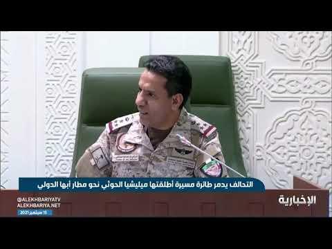 التحالف: اعتراض وتدمير طائرة مسيرة أطلقتها الميليشيا الحوثية تجاه مطار أبها