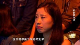 重庆卫视《谢谢你来了》20170513:妈妈的包容