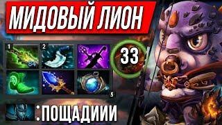 МИД ЛИОН ДОТА 2 - MID LION DOTA 2