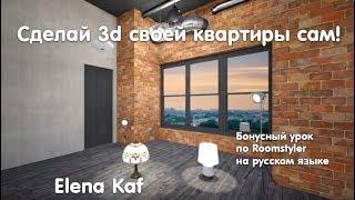 Бонусный урок № 3 по Roomstyler на русском языке. Освещение.