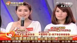 20090814想要有個家 八八水災募款行動--S.H.E+林宥嘉+星光幫(華研家族)