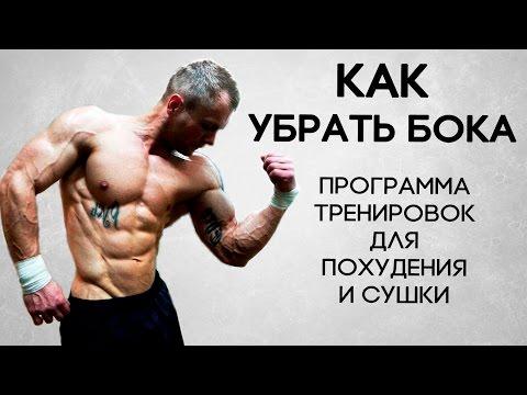 Как похудеть. Программа тренировок (Как убрать Бока)