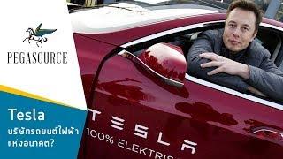 Tesla รถยนต์ไฟฟ้าแห่งอนาคต