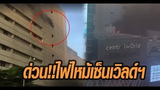 นาที ไฟไหม้เซ็นทรัลเวิลด์ นับร้อยโกลาหล ระดมดับเพลิงช่วย : Matichon TV