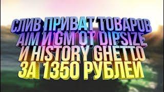 СЛИВ ТРЁХ ПРИВАТНЫХ АИМОВ И GM + СОВЕТЫ ОТ HISTORY GHETTO И DIPSIZE ЗА 1350 РУБЛЕЙ!
