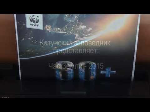 Час Земли, Усть-Кокса (2015)