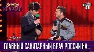 Главный санитарный врач России на украинской таможне | Квартал 95