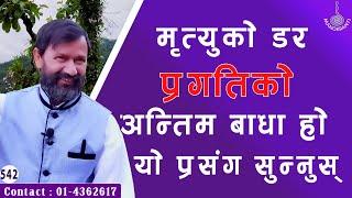 THE  LAST  BONDAGE  OF  LIFE  ||  Dr.Yogi Vikashananda | Manokranti | 2020