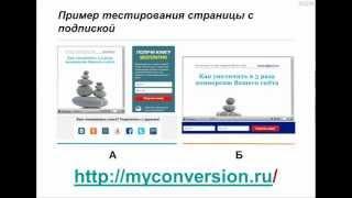 Основы веб-аналитики и сплит-тестирования