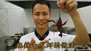 """厨师长教你:""""麻辣小龙虾"""" 的正宗做法,光看着都流口水"""