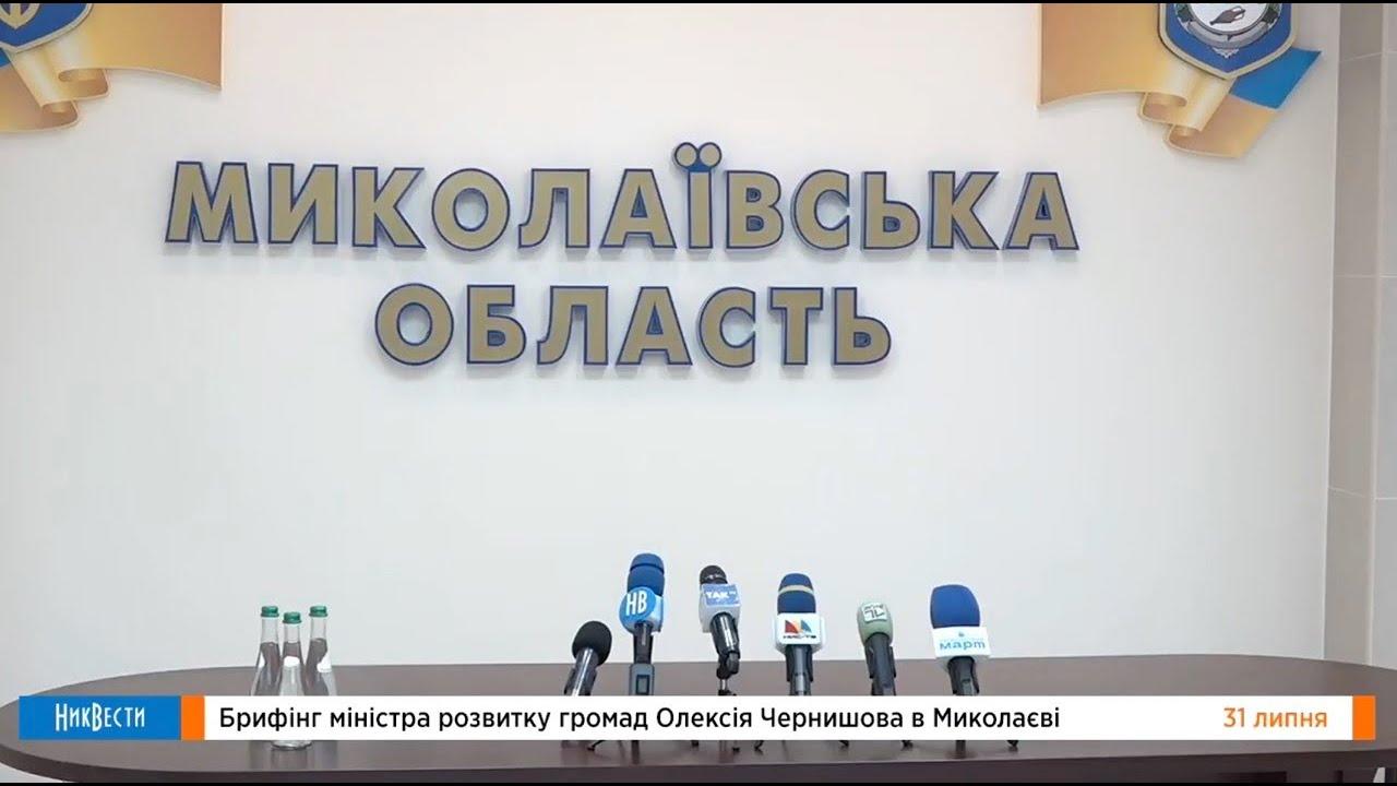Министр регионального развития в Николаеве