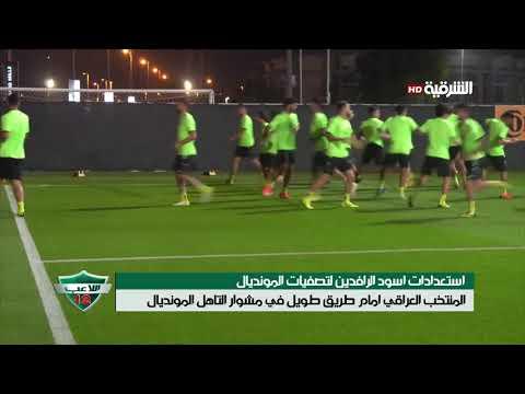 شاهد بالفيديو.. المنتخب العراقي امام طريق طويل في مشوار التأهل للمونديال