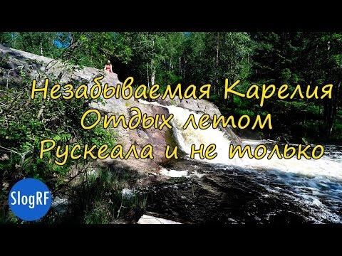 Карелия Рускеала дикие водопады, мраморный каньон, размещение