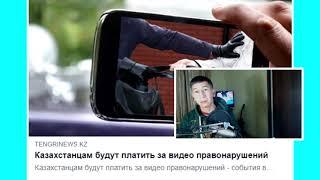 Казахстанцам будут платить за видео правонарушений
