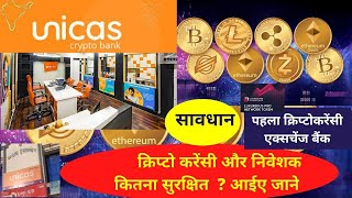 Unicas Crypto Bank in Indien offen