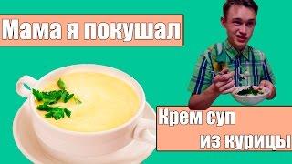 Крем суп из курицы   Мама я покушал