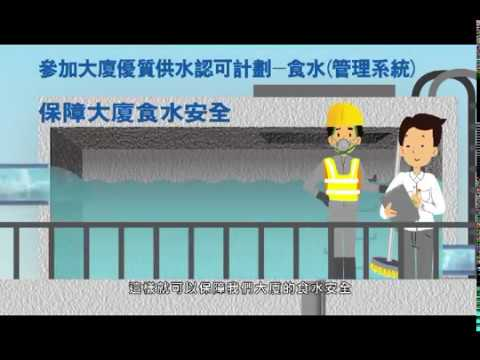大廈優質供水認可計劃 — 食水(管理系統)