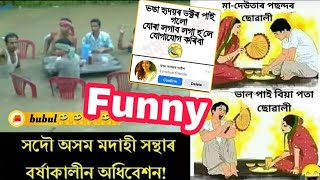 Assamese Funny  Video ||#Assamese_Comedy_Video || TRBA ENTERTAINMENT