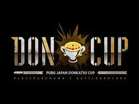 【PUBG】DON CUP 決勝試合!プロゲーマー!高画質配信【大会】