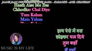 Jaane Jaan Dhoondhta Phir Raha | Male Karaoke With Lyrics