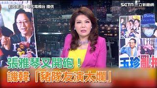 張雅琴開砲!冷嗆藍營「豬隊友演太爛」 譏韓國瑜笑不出來|三立新聞網SETN.com