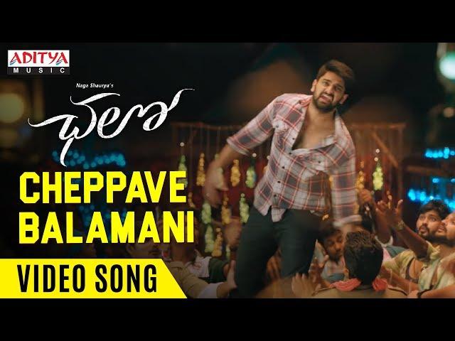 Cheppave Balamani Video Song Promo | Naga Shaurya, Rashmika Mandanna