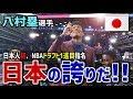 【海外の反応】衝撃!八村塁選手、日本人初、NBAドラフト1巡目指名に海外で話題沸騰!海外「きみは日本の誇りだ!!」