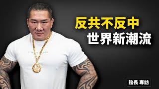 【專訪】「反共不反中」是潮流 香港反送中正在改變中國 |館長陳之漢(2)|世界的十字路口 唐浩
