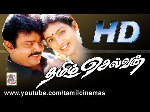 Tamil Selvan Full Movie HD   தமிழ்ச்செல்வன் விஜயகாந்த் ரோஜா நடித்த ஆக்சன் படம்