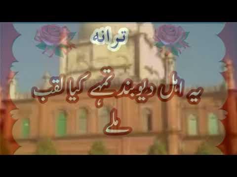 TARANA  # Ae Aehle deoband tumhe kya laqab mile