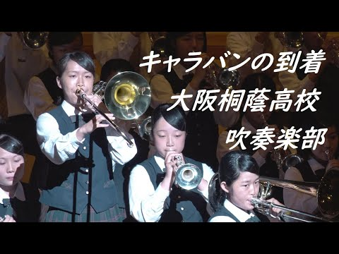 キャラバンの到着 大阪桐蔭高校吹奏楽部