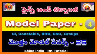 Science and Technology - Model Paper - 4 || Model Paper 4 out of 25