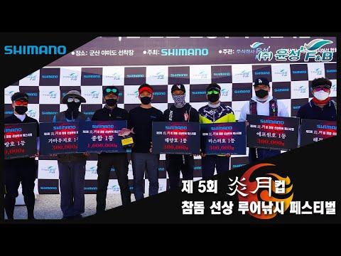 [낚시대회] 2020 제5회 염월컵 참돔 선상 루어낚시 페...