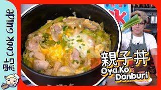 【超簡單】🐣親子丼🐣最快完成的日式料理?[Eng Sub]