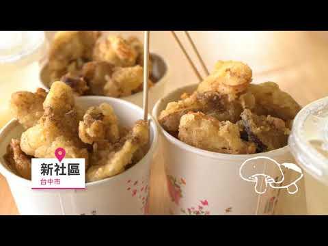 2019小鎮漫遊年–經典美食