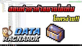 Ragnarok Online GRF Tutorial |Graymap|Giant card|Giant kafra