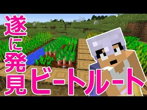 , title : '【カズクラ】遂にビートルート発見かっ!? PART532 マイクラ実況